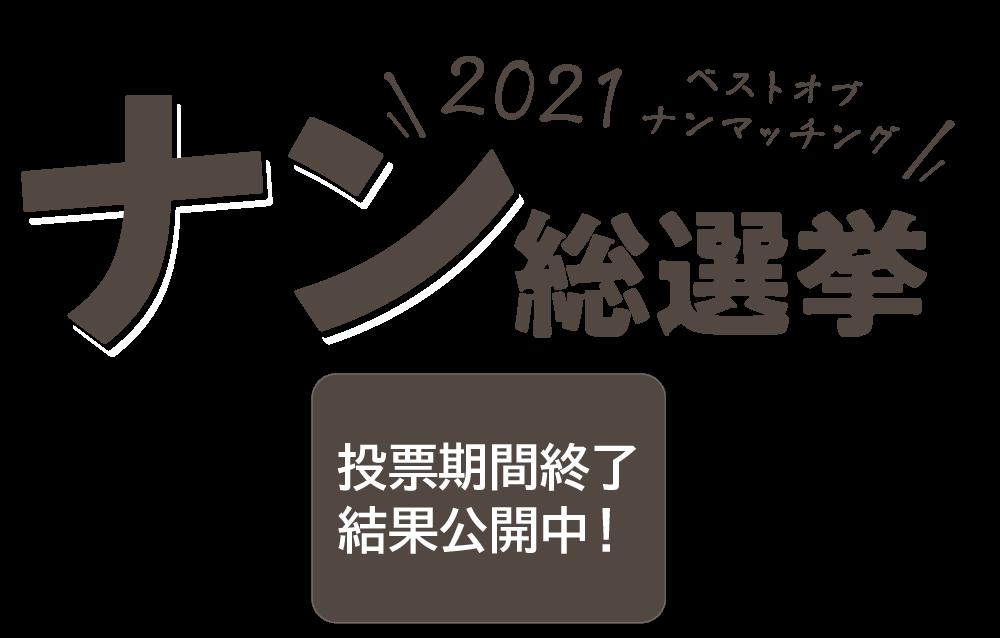 2021ベストオブナンマッチングナン総選挙