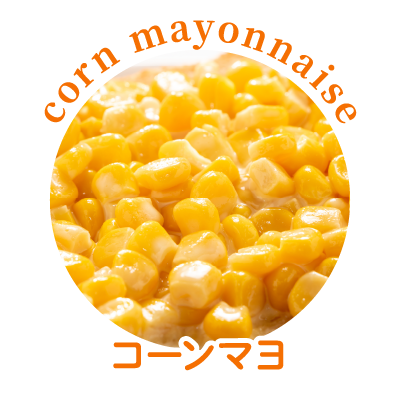 コーンマヨ
